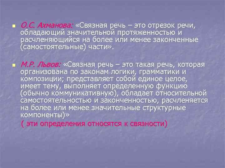 n О. С. Ахманова: «Связная речь – это отрезок речи, n М. Р. Львов: