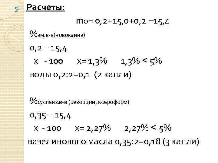 5. Расчеты: mо= 0, 2+15, 0+0, 2 =15, 4 %эм. в-в(новокаина) 0, 2 –