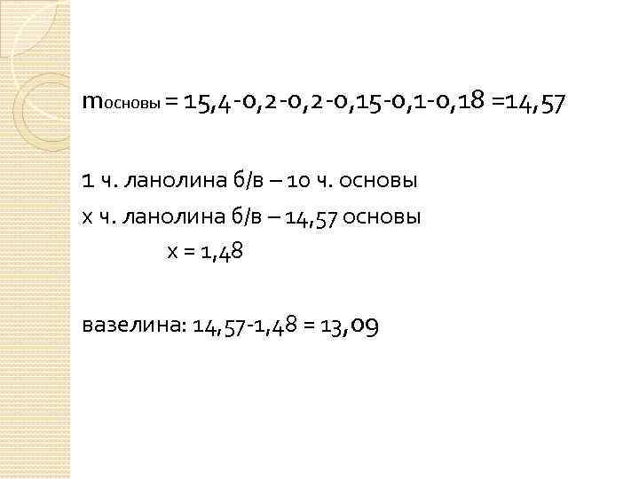 mосновы = 15, 4 -0, 2 -0, 15 -0, 18 =14, 57 1 ч.