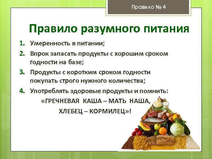 Правило № 4 Правило разумного питания 1. Умеренность в питании; 2. Впрок запасать продукты