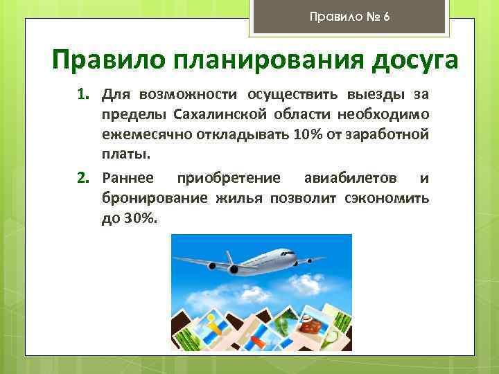 Правило № 6 Правило планирования досуга 1. Для возможности осуществить выезды за пределы Сахалинской