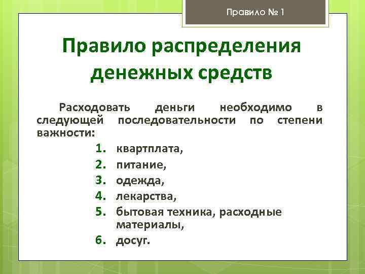 Правило № 1 Правило распределения денежных средств Расходовать деньги необходимо в следующей последовательности по