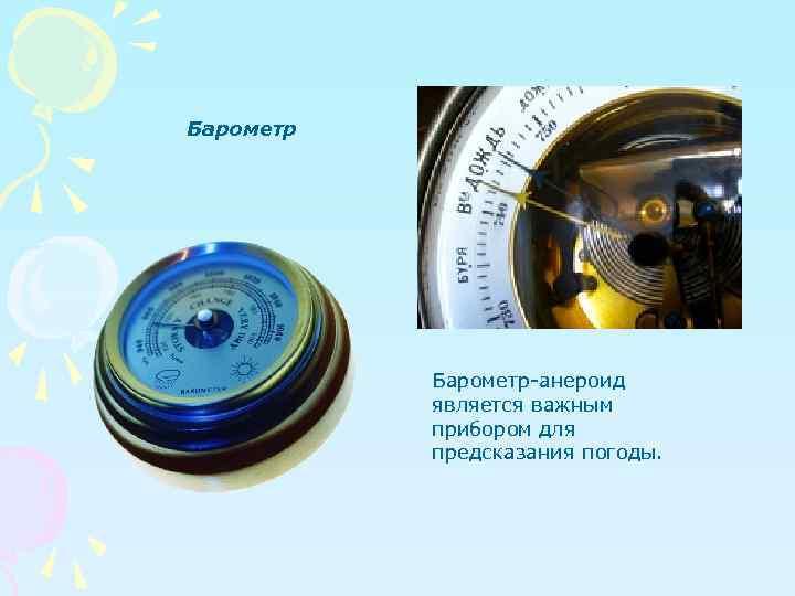 Барометр-анероид является важным прибором для предсказания погоды.
