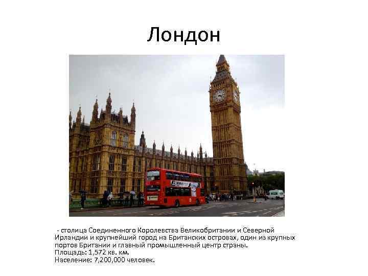 Лондон - столица Соединенного Королевства Великобритании и Северной Ирландии и крупнейший город на Британских