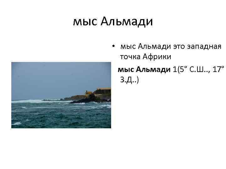 мыс Альмади • мыс Альмади это западная точка Африки мыс Альмади 1(5° С. Ш.