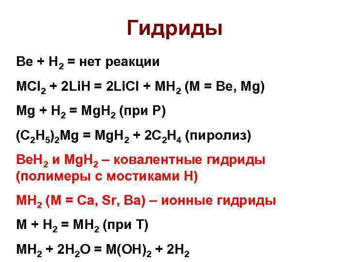 Гидриды Be + H 2 = нет реакции MCl 2 + 2 Li. H