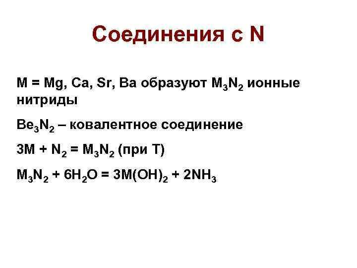 Соединения с N M = Mg, Ca, Sr, Ba образуют M 3 N 2