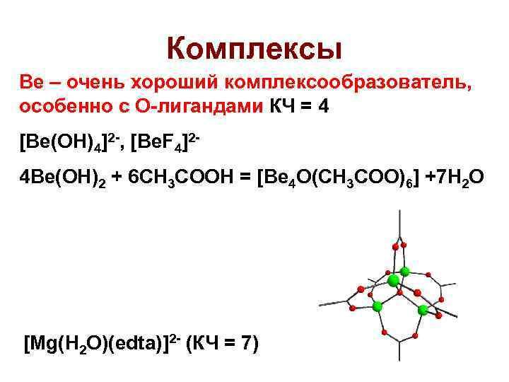 Комплексы Ве – очень хороший комплексообразователь, особенно с О-лигандами КЧ = 4 [Be(OH)4]2 -,