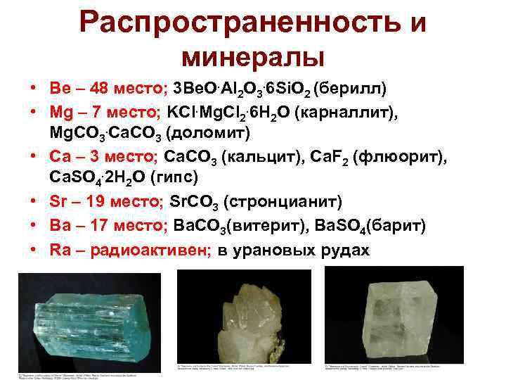 Распространенность и минералы • Be – 48 место; 3 Be. O. Al 2 O