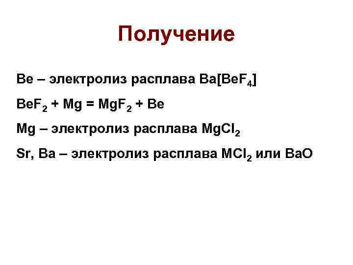 Получение Be – электролиз расплава Ba[Be. F 4] Be. F 2 + Mg =