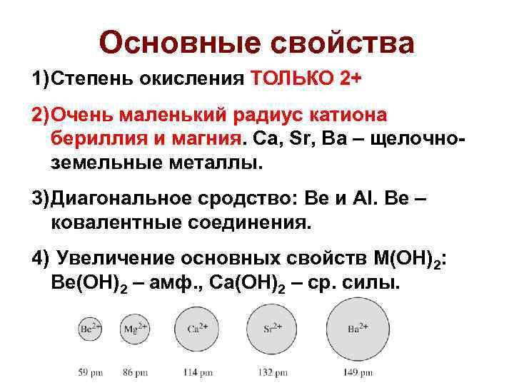Основные свойства 1) Степень окисления ТОЛЬКО 2+ 2) Очень маленький радиус катиона бериллия и