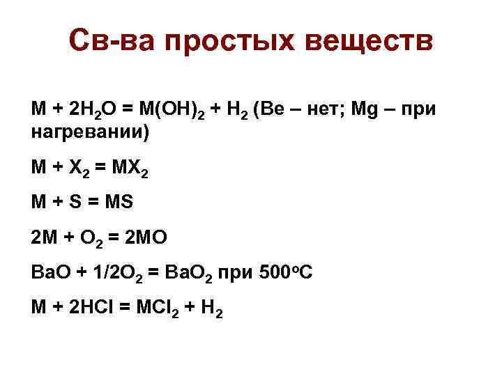 Св-ва простых веществ M + 2 H 2 O = M(OH)2 + H 2