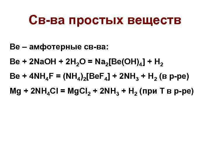Св-ва простых веществ Ве – амфотерные св-ва: Be + 2 Na. OH + 2