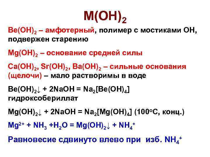 M(OH)2 Be(OH)2 – амфотерный, полимер с мостиками ОН, подвержен старению Mg(OH)2 – основание средней