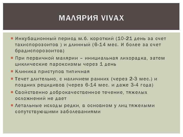 МАЛЯРИЯ VIVAX Инкубационный период м. б. короткий (10 -21 день за счет тахиспорозоитов )