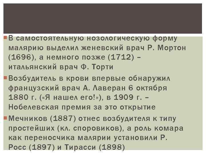 В самостоятельную нозологическую форму малярию выделил женевский врач Р. Мортон (1696), а немного