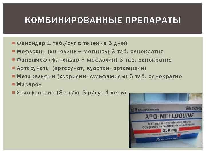 КОМБИНИРОВАННЫЕ ПРЕПАРАТЫ Фансидар 1 таб. /сут в течение 3 дней Мефлохин (хинолины+ метинол) 3