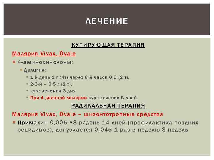 ЛЕЧЕНИЕ КУПИРУЮЩАЯ ТЕРАПИЯ Малярия Vivax, Ovale 4 -аминохинолоны: § Делагил: § § 1 -й