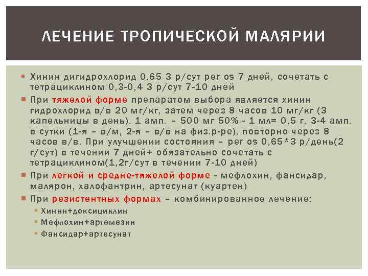 ЛЕЧЕНИЕ ТРОПИЧЕСКОЙ МАЛЯРИИ § Хинин дигидрохлорид 0, 65 3 р/сут per os 7 дней,