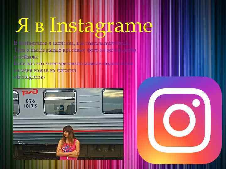 Яв ЯInstagrame в Instagrame В Instagrame я записана, как marinamironyuk. Туда я выкладываю красивые