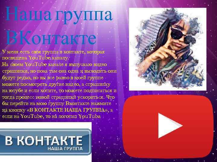 Моя Наша группа ВКонтакте У меня есть своя группа в контакте, которая посвящена You.