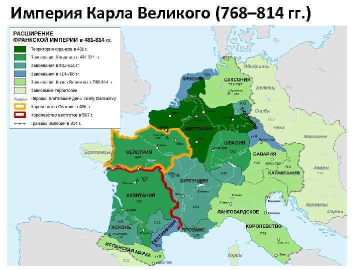 Империя Карла Великого (768– 814 гг. )