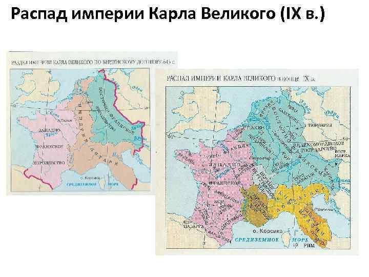Распад империи Карла Великого (IX в. )