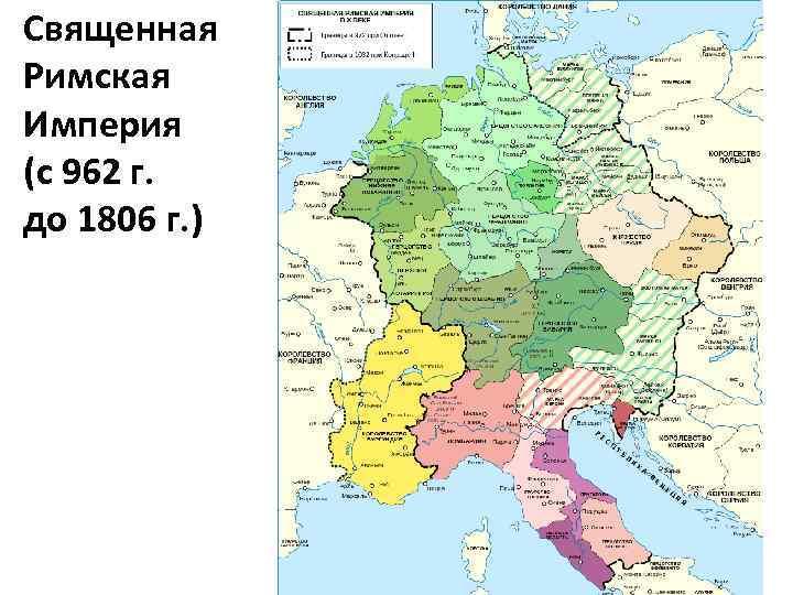 Священная Римская Империя (с 962 г. до 1806 г. )