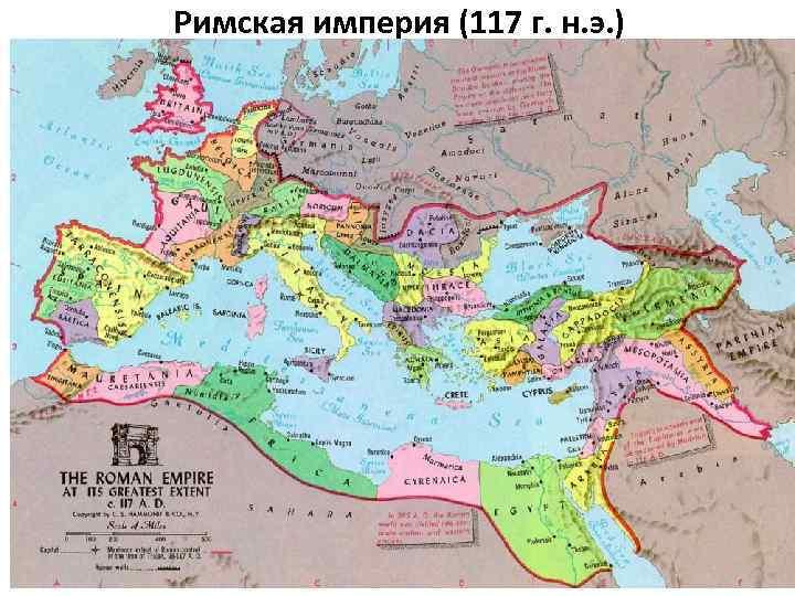 Римская империя (117 г. н. э. )
