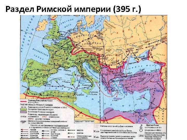 Раздел Римской империи (395 г. )