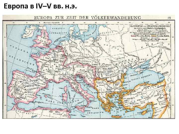 Европа в IV–V вв. н. э.