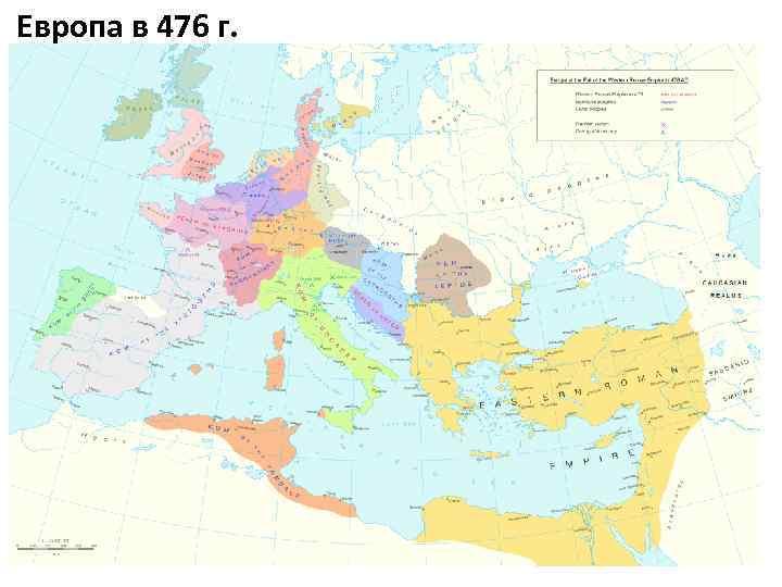 Европа в 476 г.