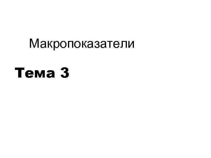 Макропоказатели Тема 3