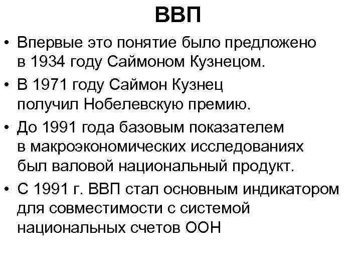 ВВП • Впервые это понятие было предложено в 1934 году Саймоном Кузнецом. • В