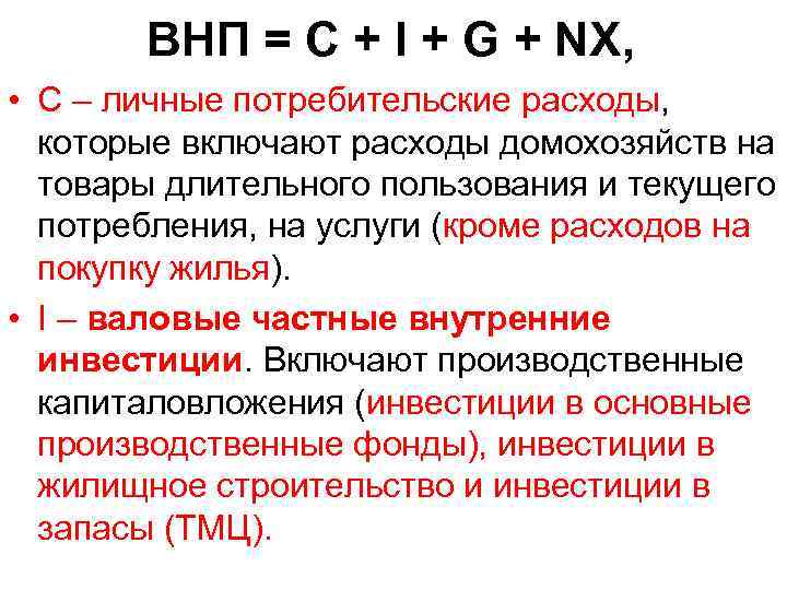 ВНП = C + I + G + NX, • C – личные потребительские