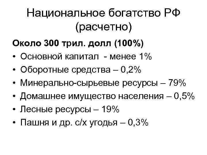 Национальное богатство РФ (расчетно) Около 300 трил. долл (100%) • Основной капитал - менее