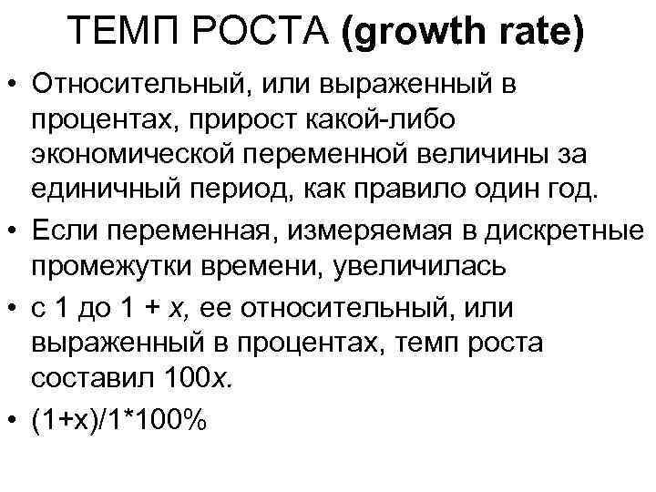 ТЕМП РОСТА (growth rate) • Относительный, или выраженный в процентах, прирост какой-либо экономической переменной