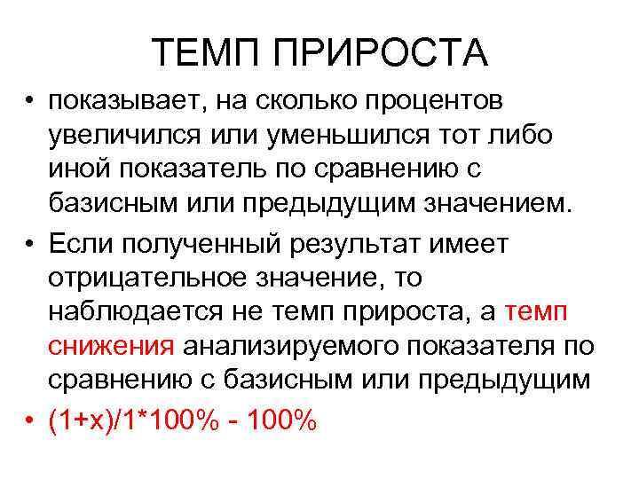 ТЕМП ПРИРОСТА • показывает, на сколько процентов увеличился или уменьшился тот либо иной показатель