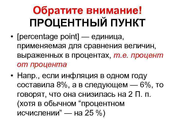 Обратите внимание! ПРОЦЕНТНЫЙ ПУНКТ • [percentage point] — единица, применяемая для сравнения величин, выраженных