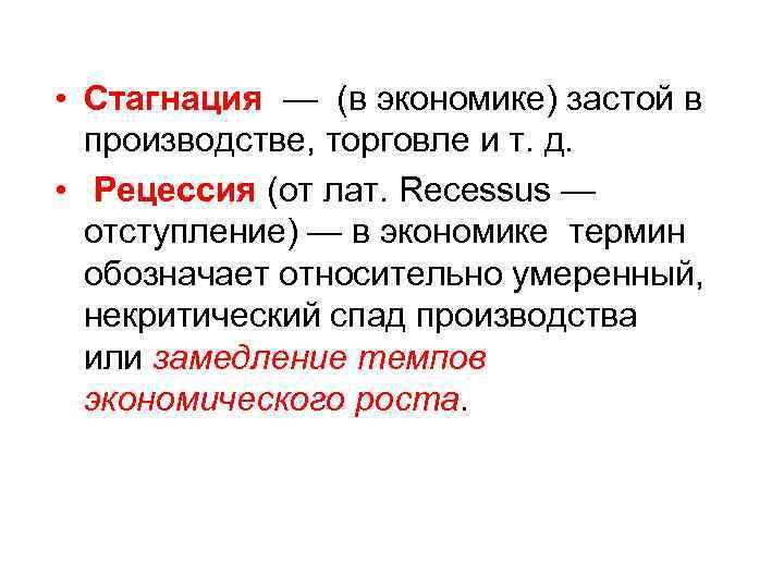 • Стагнация — (в экономике) застой в производстве, торговле и т. д. •