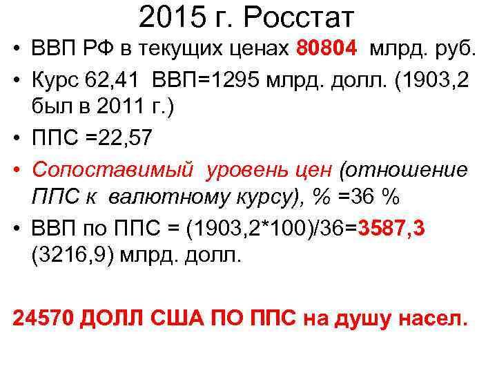 2015 г. Росстат • ВВП РФ в текущих ценах 80804 млрд. руб. • Курс
