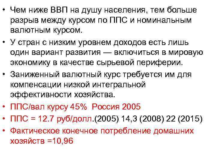 • Чем ниже ВВП на душу населения, тем больше разрыв между курсом по