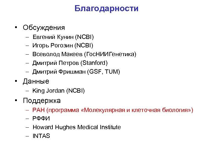 Благодарности • Обсуждения – – – Евгений Кунин (NCBI) Игорь Рогозин (NCBI) Всеволод Макеев
