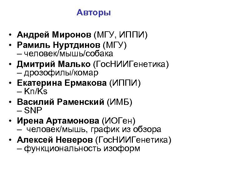 Авторы • Андрей Миронов (МГУ, ИППИ) • Рамиль Нуртдинов (МГУ) – человек/мышь/собака • Дмитрий