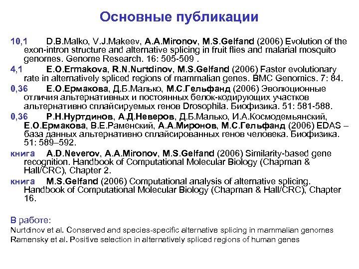 Основные публикации 10, 1 D. B. Malko, V. J. Makeev, A. A. Mironov, M.