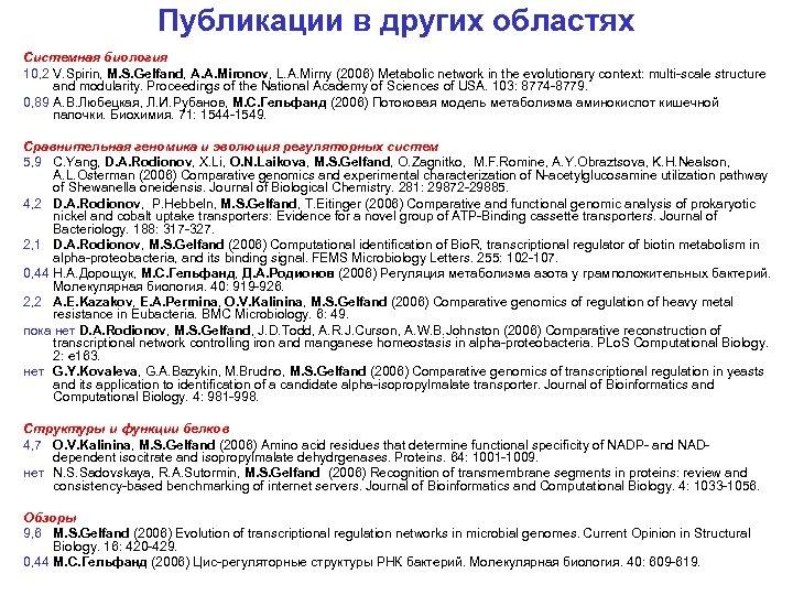 Публикации в других областях Системная биология 10, 2 V. Spirin, M. S. Gelfand, A.
