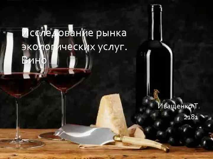 Исследование рынка экологических услуг. Вино Иващенко Т. 2181
