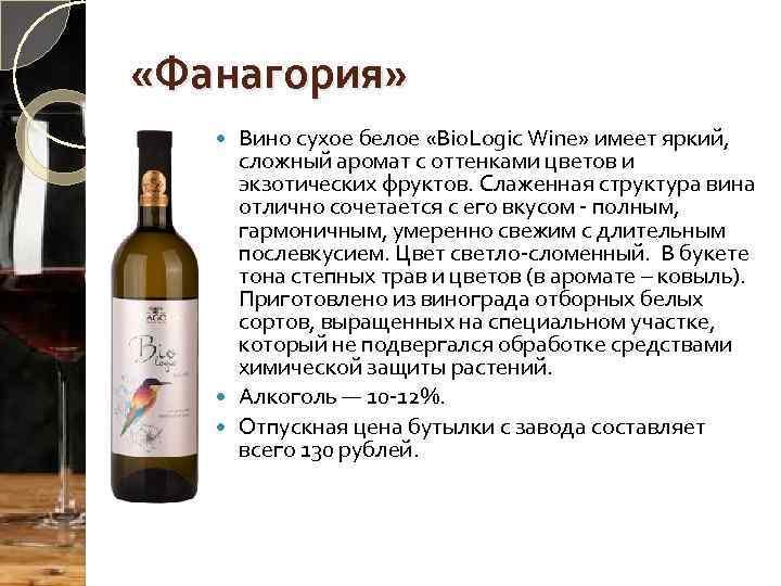 «Фанагория» Вино сухое белое «Bio. Logic Wine» имеет яркий, сложный аромат с оттенками
