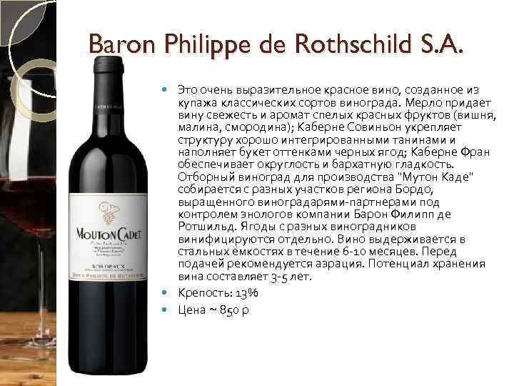 Baron Philippe de Rothschild S. A. Это очень выразительное красное вино, созданное из купажа
