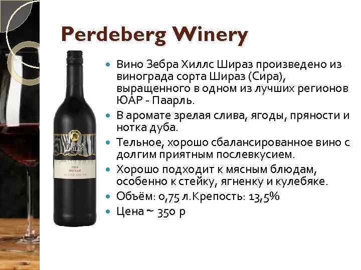 Perdeberg Winery Вино Зебра Хиллс Шираз произведено из винограда сорта Шираз (Сира), выращенного в